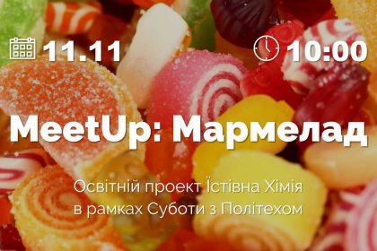 MeetUp Мармелад - Суботи з Політехом ХПІ