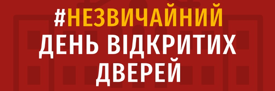 Незвичайний день відкритих дверей ХПІ 2017 Харків