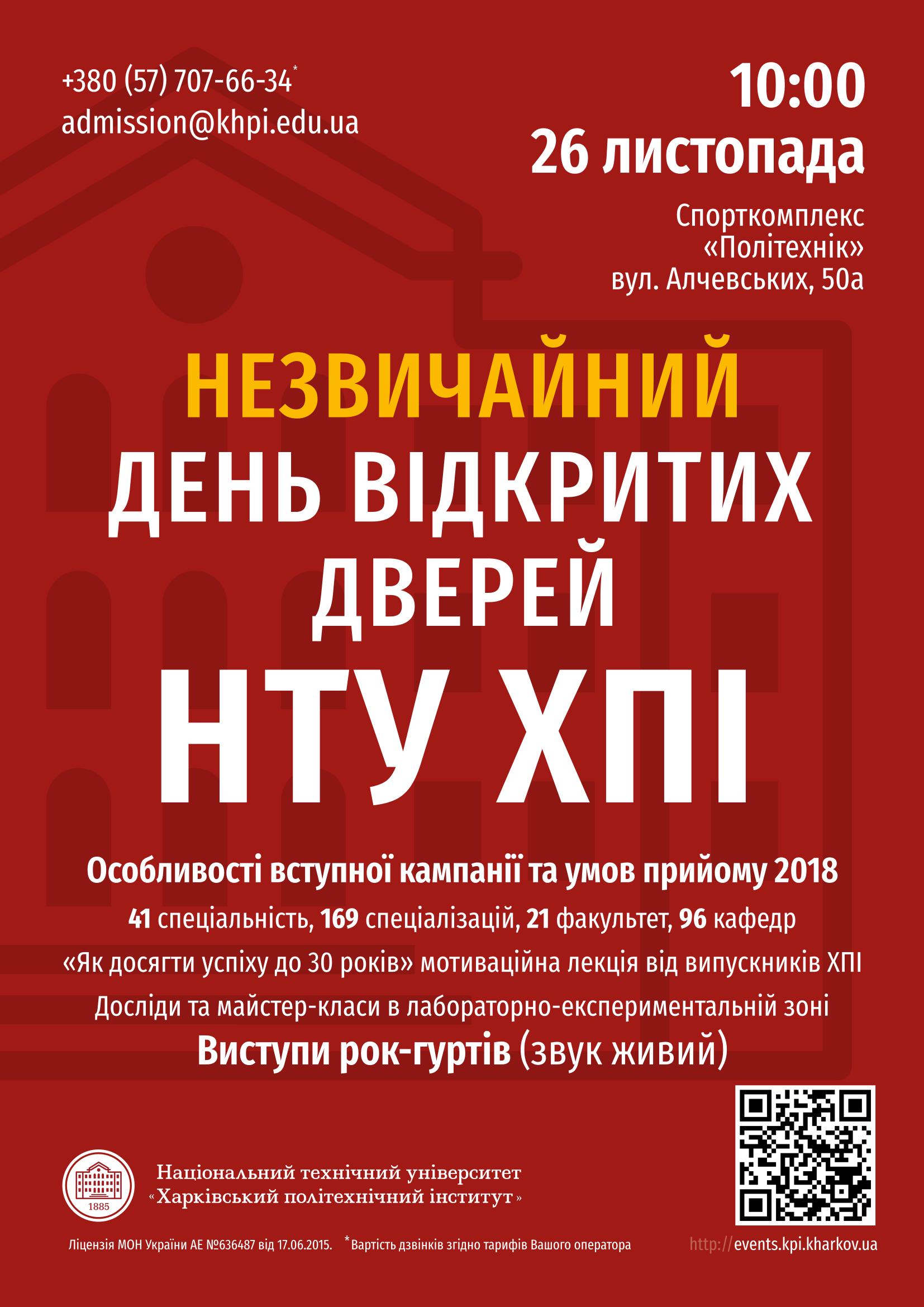 День відкритих дверей НТУ ХПІ - 2017