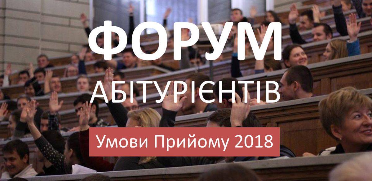 Форум абітурієнтів Умови Прийому до ВНЗ / ЗВО