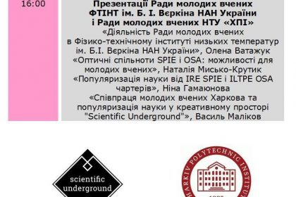 """Презентации Советов молодых учёных ФТИНТ и НТУ """"ХПИ"""""""