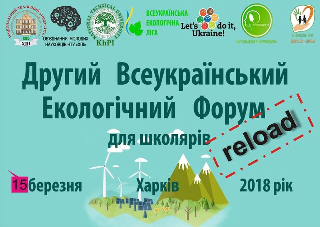 Другий всеукраїнський екологічний форум для школярів