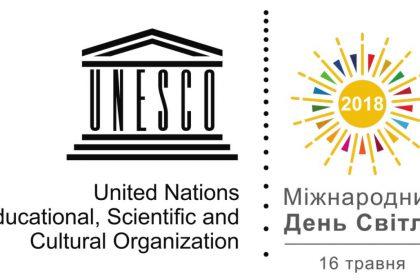 Міжнародний День Світла Харків 2018