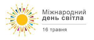 """Міжнародний День Світла - Науковий фестиваль, НТУ """"ХПІ"""", Харків, 16.05"""