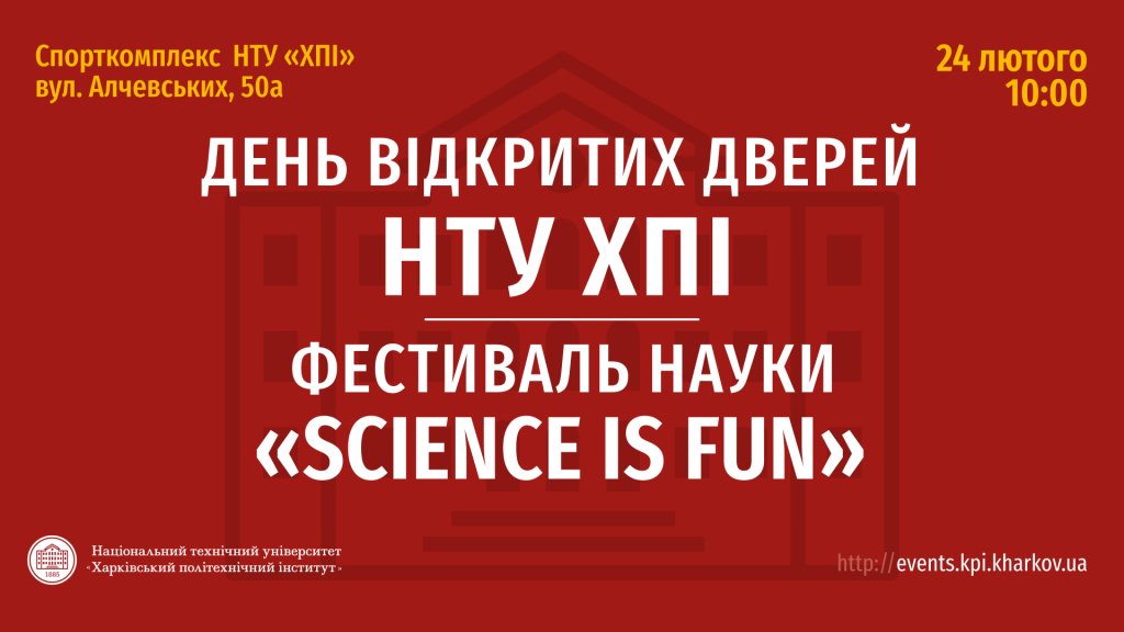 День відкритих дверей ХПІ та фестиваль науки 24.02.2019