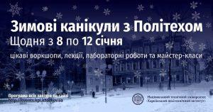 Зимові канікули з Політехом 2020
