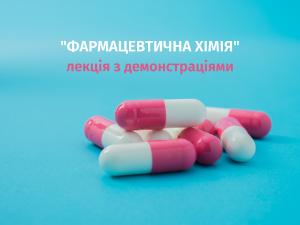 Фармацевтична хімія в ХПІ