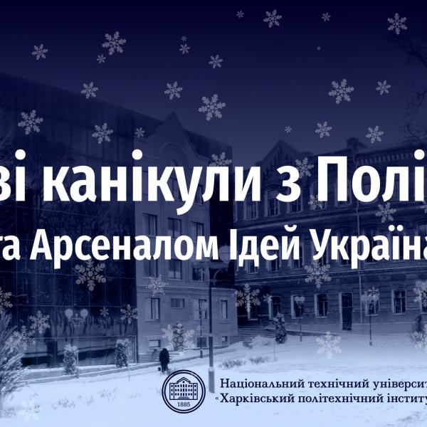 Канікули з Політехом та Арсеналом Ідей Україна