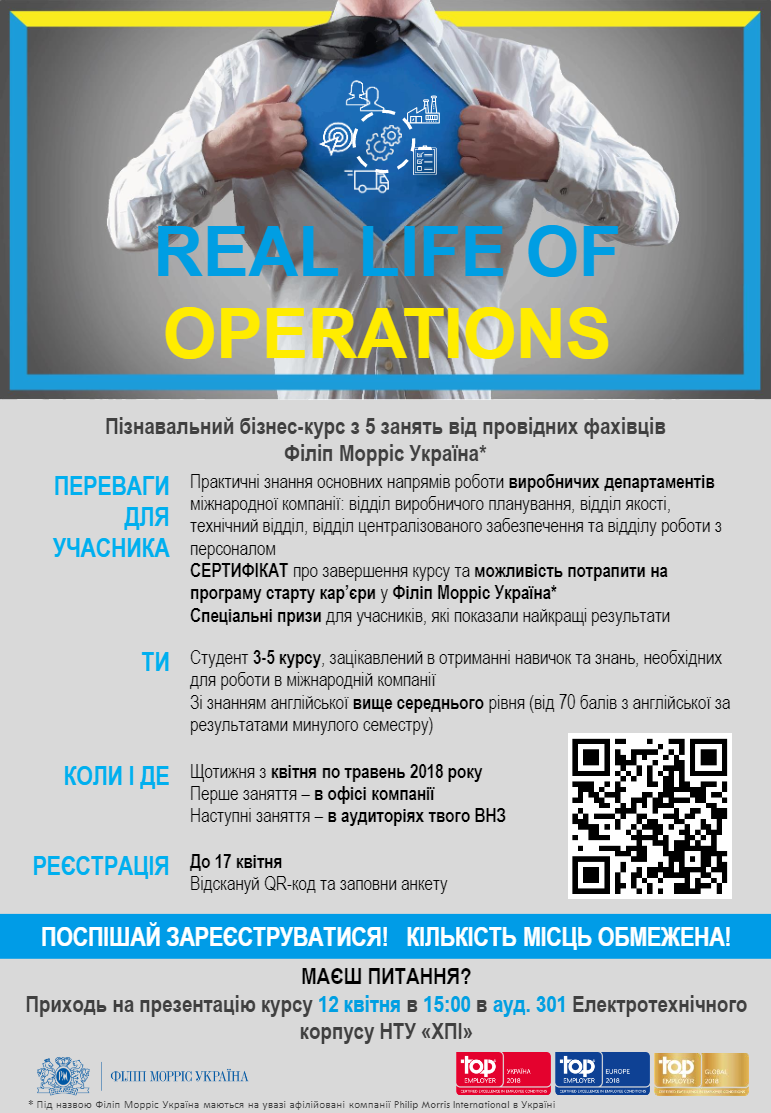 Бізнес-курс для студентів ХПІ від компанії Філіп Морріс Україна. РЕЄСТРАЦІЯ