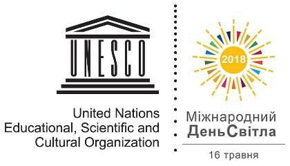 Науковий фестиваль Міжнародний День Світла