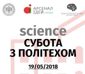 Science субота з Політехом