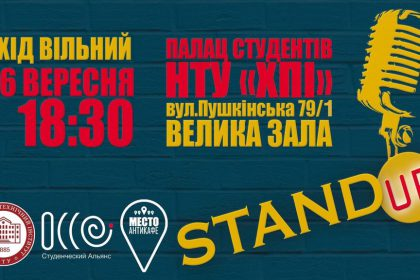 "Великий Stand Up концерт в НТУ ""ХПІ"""