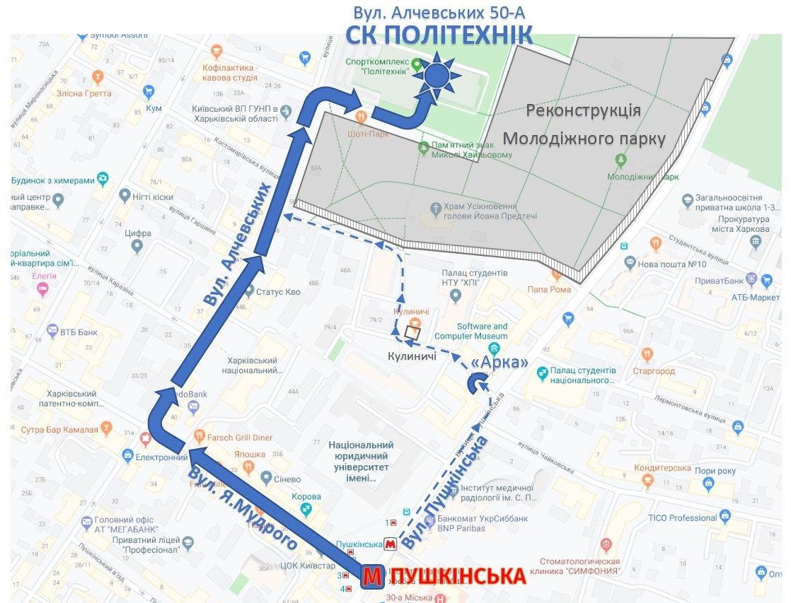 """Узв'язку з реконструкцією парку вхід до спорткомплексу """"Політех"""" тільки зі сторони вул.Алчевських"""